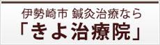 伊勢崎市 鍼灸院 ハリお灸なら高い技術力の「きよ治療院」