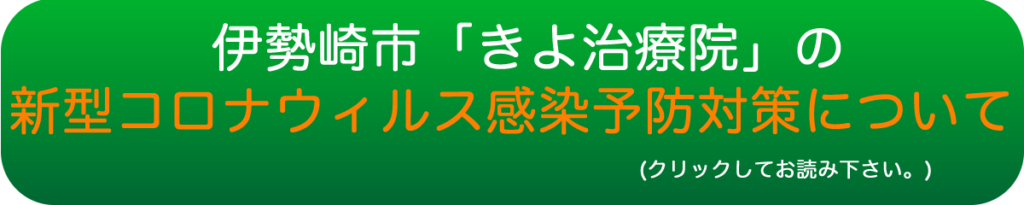 伊勢崎市「きよ治療院」の新型コロナウイルス感染予防対策について