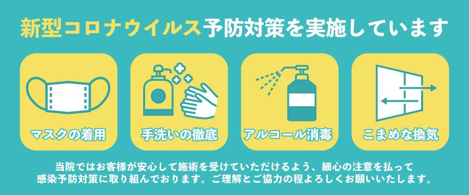 新型コロナウイルス感染症対策実施例